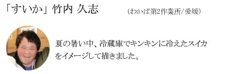 「すいか」 竹内 久志(わかば第2作業所/愛媛)夏の暑い中、冷蔵庫でキンキンに冷えたスイカをイメージして描きました。