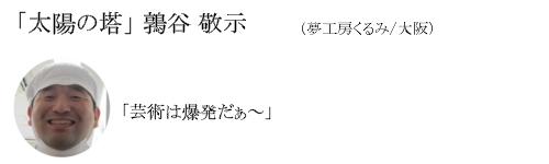 「太陽の塔」 鶉谷 敬示(夢工房くるみ/大阪)「芸術は爆発だぁ〜」