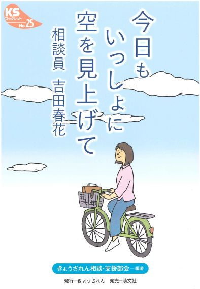 「今日もいっしょに空を見上げて 相談員吉田春花」表紙画像